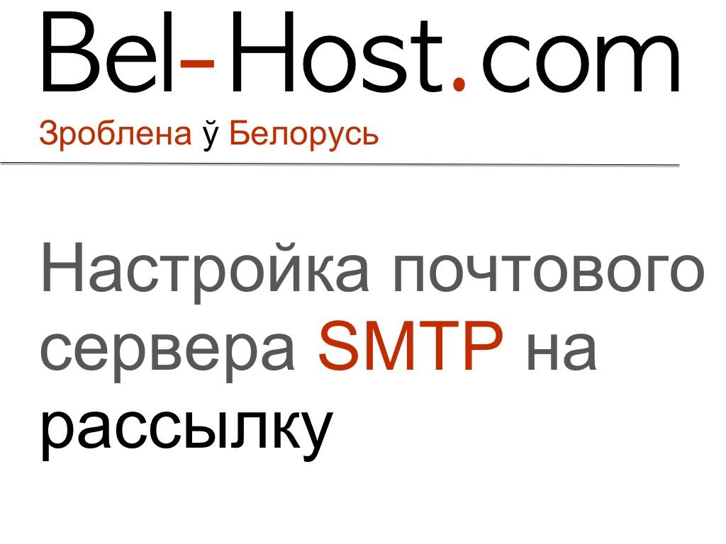Почтовый сервер с настройкой DKIM SPF PTR