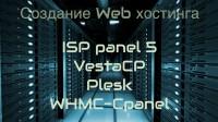 web панели для сервера