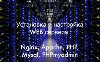 Установка и настройка WEB сервера