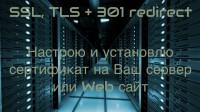 301 редирект и настройка SSL