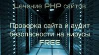 Вылечим PHP сайт с гарантией