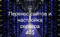 Перенос сайтов и настройка сервера