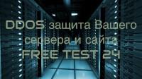 Защита от DDOS, XSS/SQL, Брута