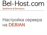Настройка сервера на DEBIAN