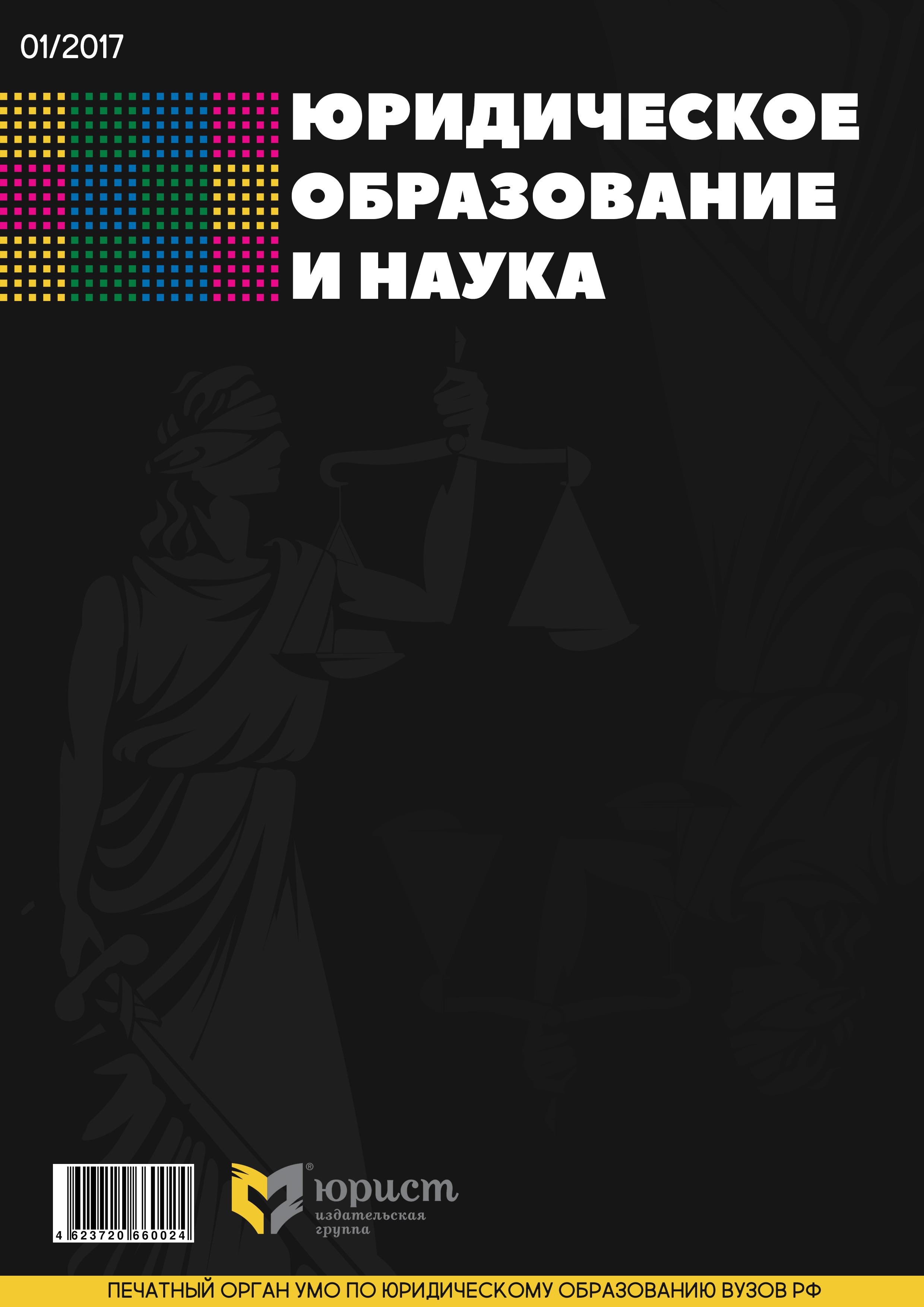 """Конкурс """"Юридическое образование и наука"""" фото f_2435870458c47f94.jpg"""
