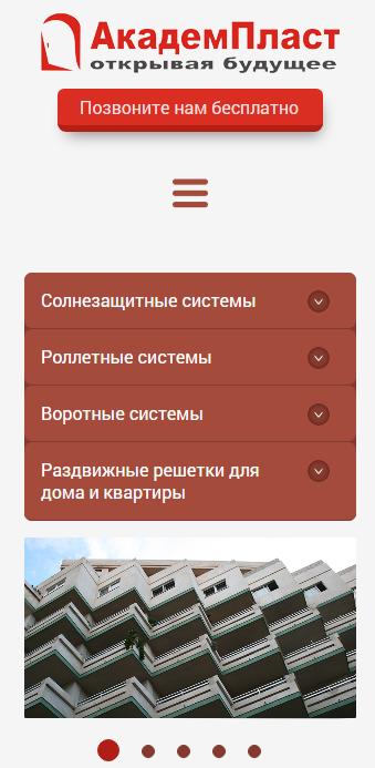 Академ Пласт
