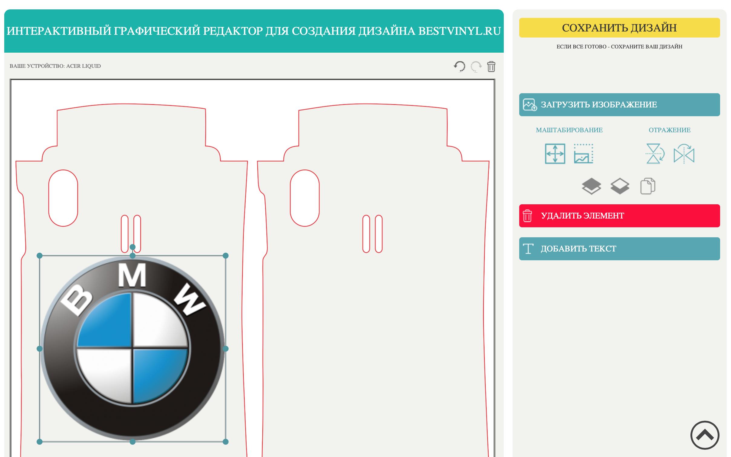 Интерактивный графический редактор на сайт