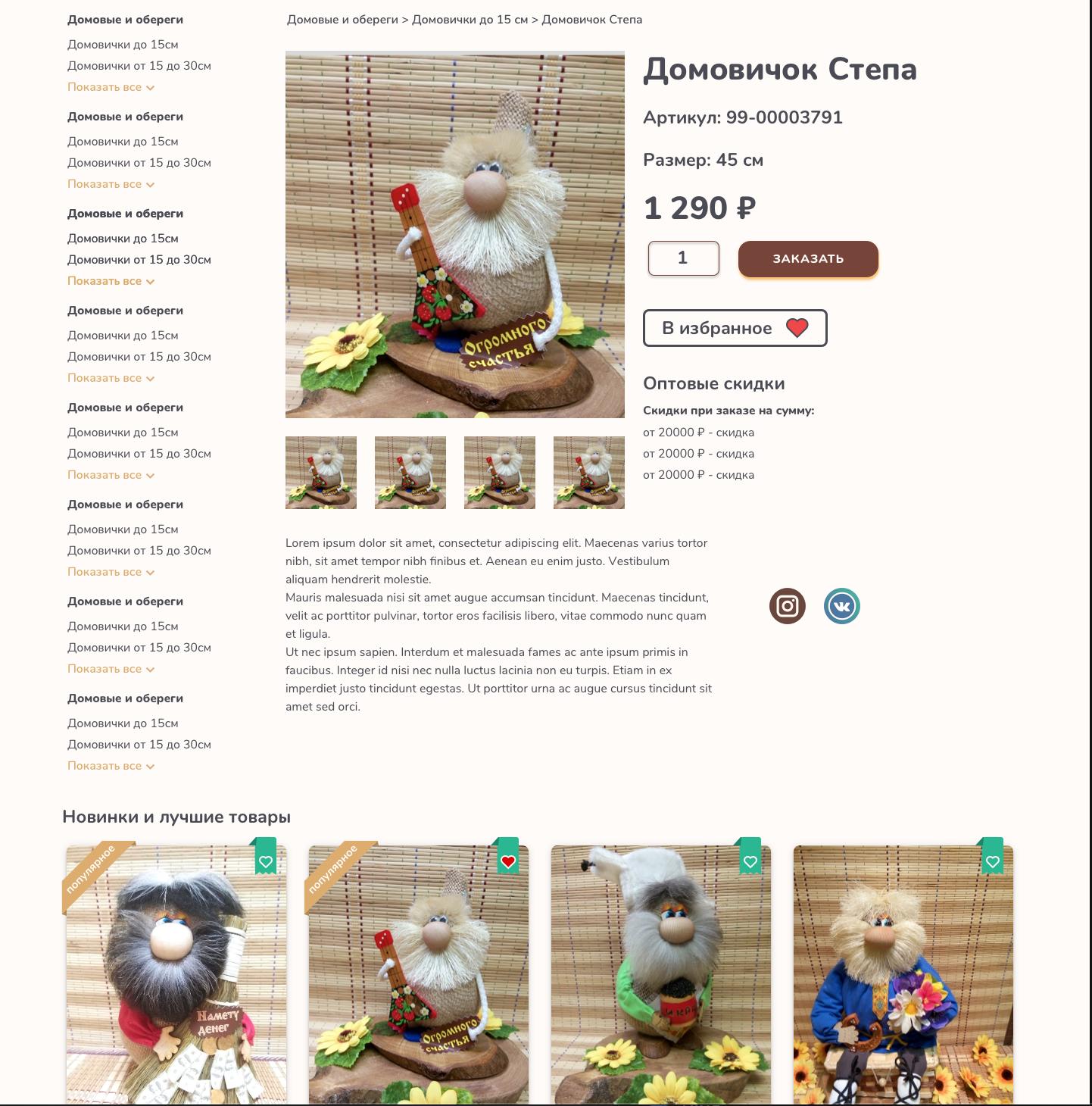 Интернет-магазин подарков и сувениров
