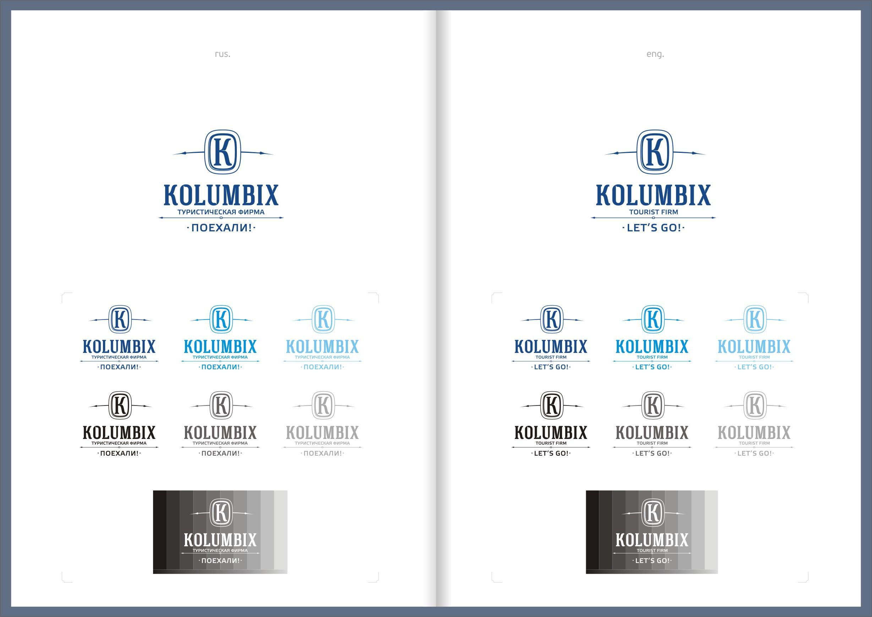 Создание логотипа для туристической фирмы Kolumbix фото f_4fb6efab2e2d9.jpg