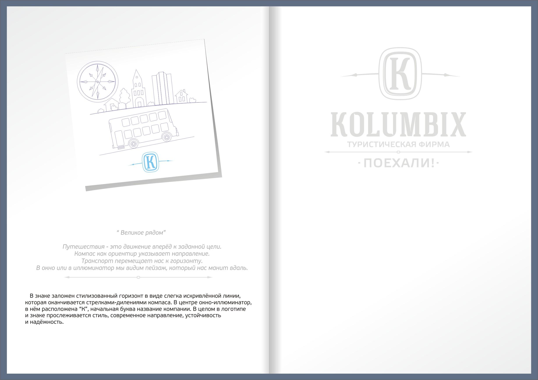 Создание логотипа для туристической фирмы Kolumbix фото f_4fb74d914ae82.jpg