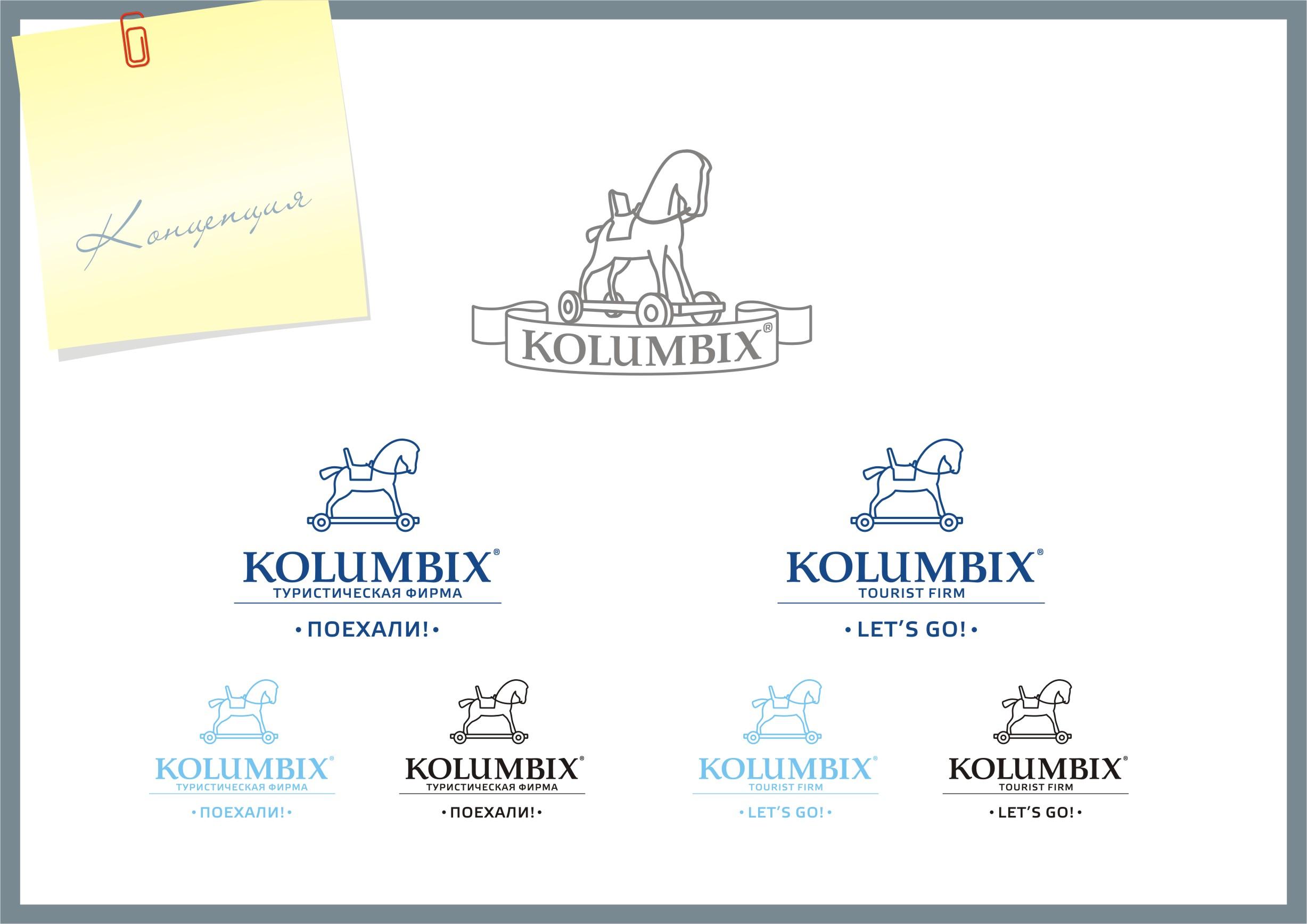 Создание логотипа для туристической фирмы Kolumbix фото f_4fba10aa680a8.jpg