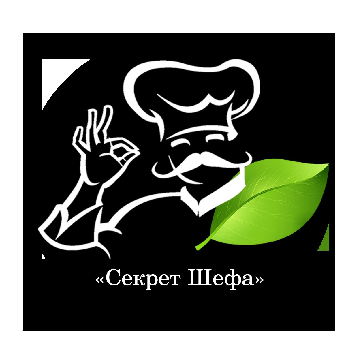 Логотип для марки специй и приправ Секрет Шефа фото f_0575f3eb87003337.png
