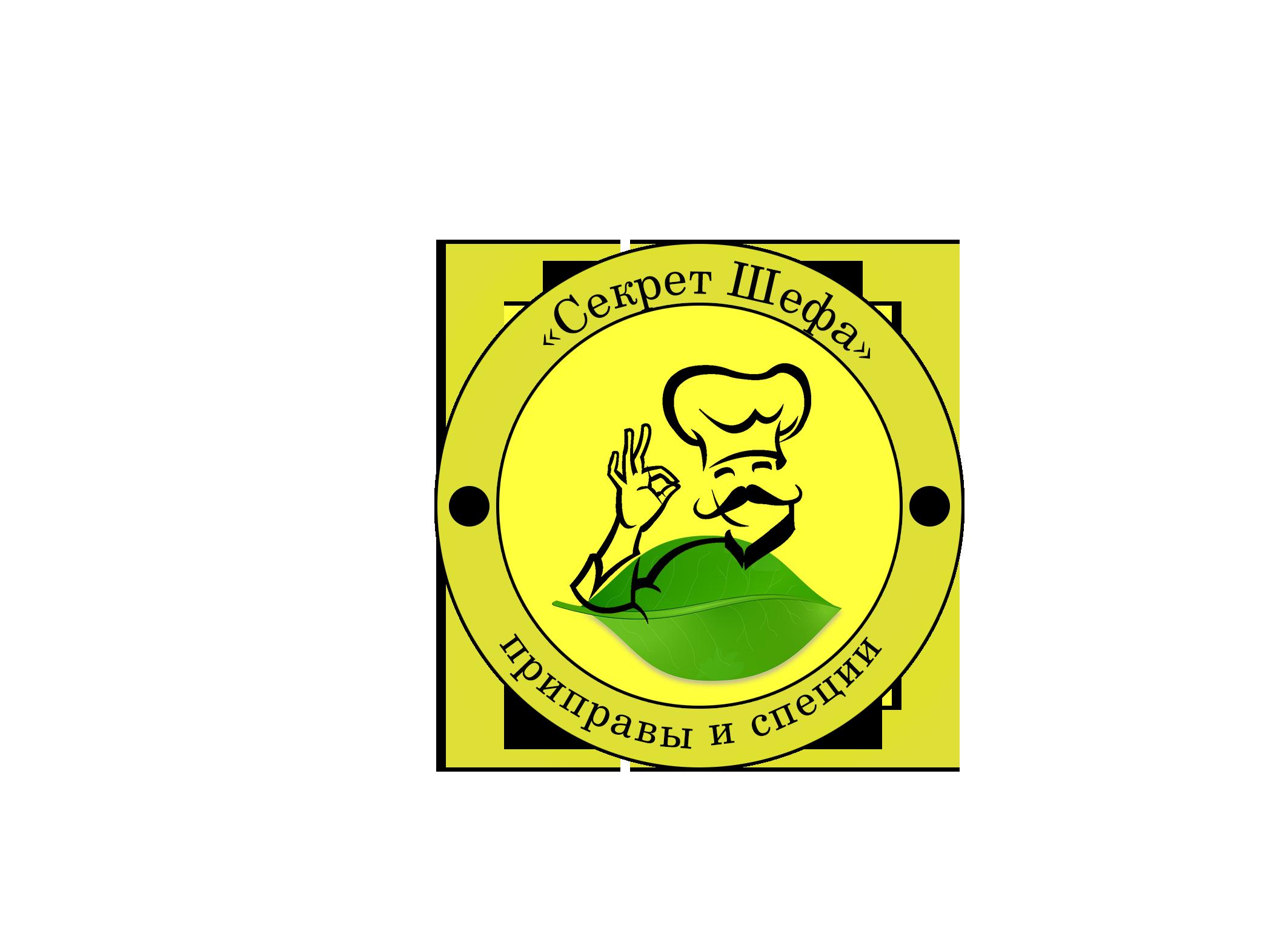 Логотип для марки специй и приправ Секрет Шефа фото f_0585f3eb86752970.png