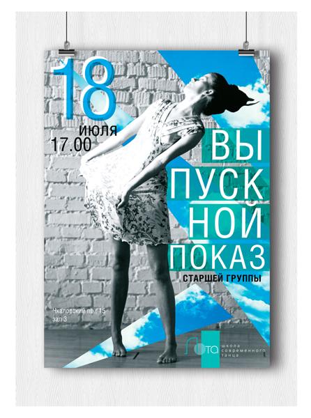 плакат для школы танца