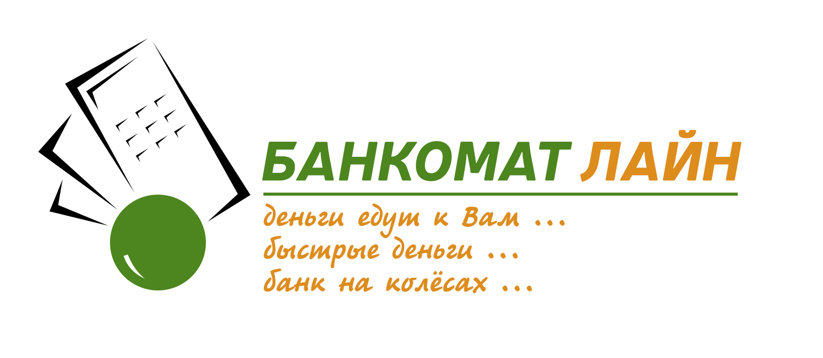 Разработка логотипа и слогана для транспортной компании фото f_419588a16db1964f.jpg