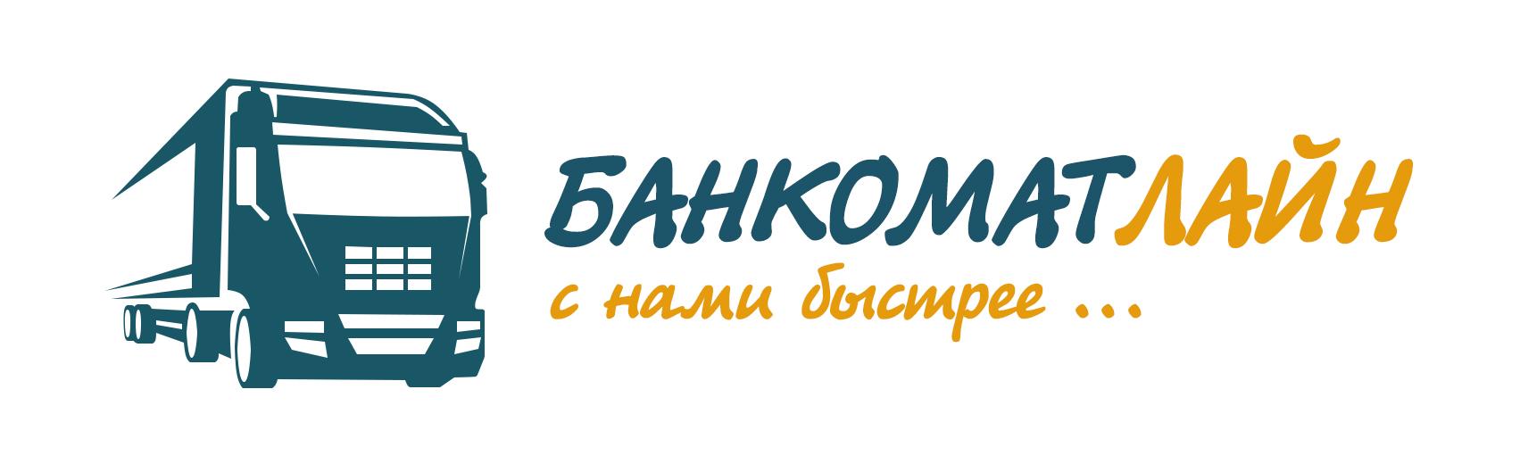 Разработка логотипа и слогана для транспортной компании фото f_425588a16cee8b48.jpg