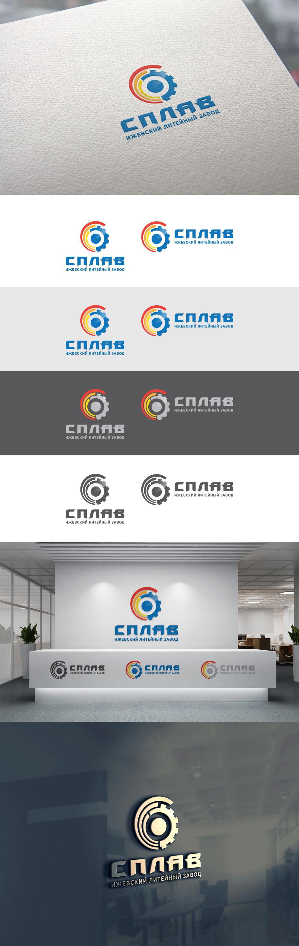 Разработать логотип для литейного завода фото f_6505b12cd2305114.jpg