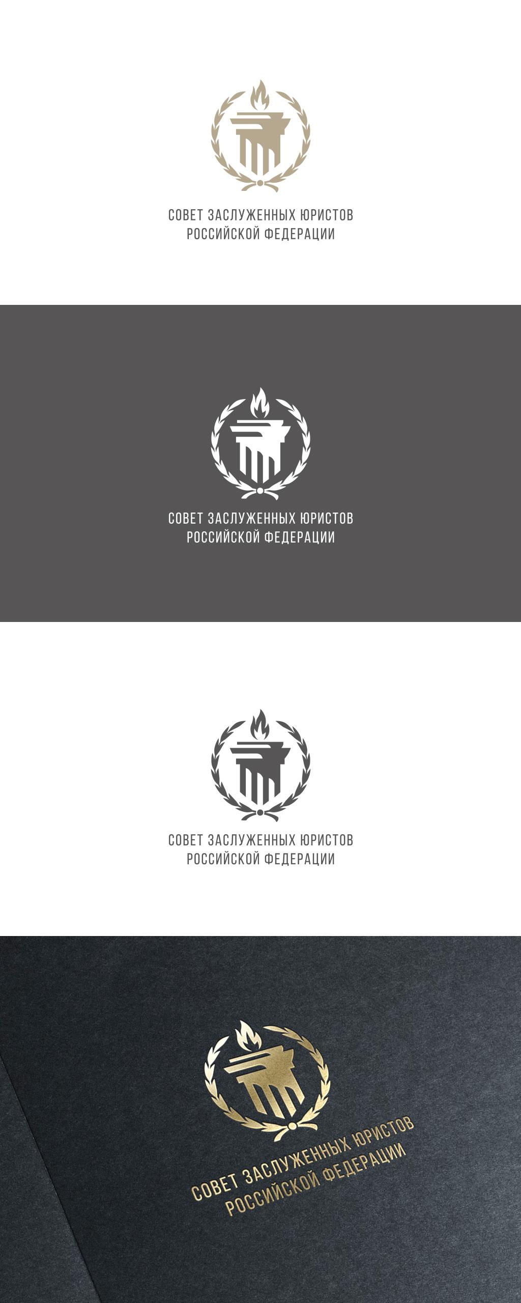 Разработка логотипа Совета (Клуба) заслуженных юристов Российской Федерации фото f_7195e4d8c116055d.jpg
