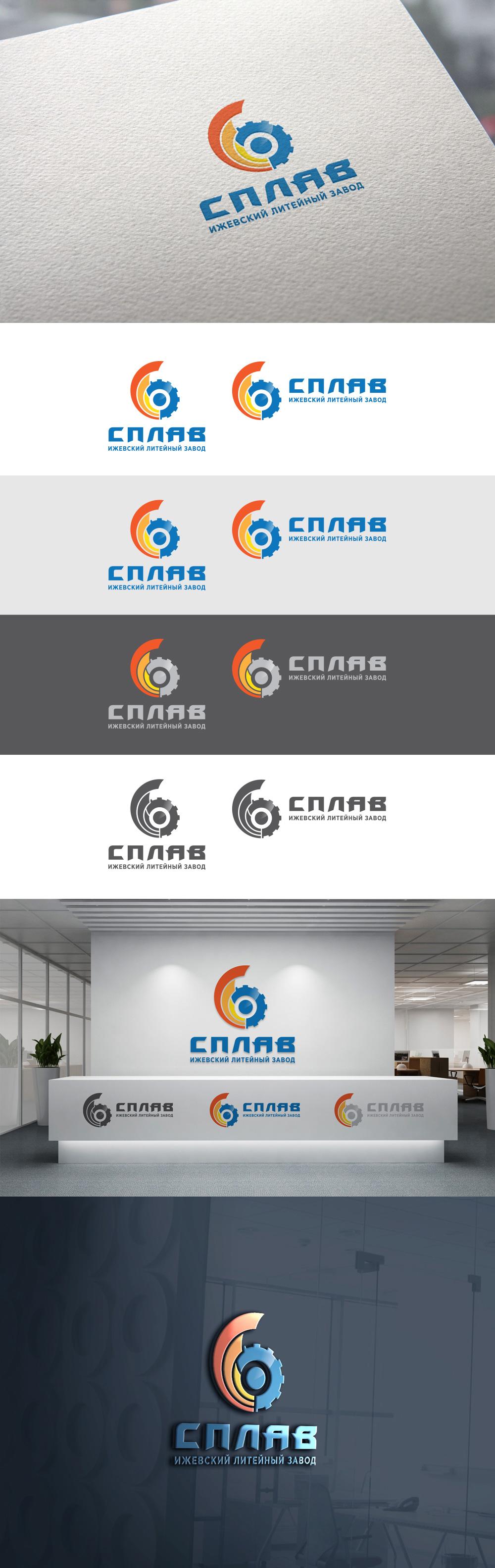 Разработать логотип для литейного завода фото f_8085b12cd0e44568.jpg