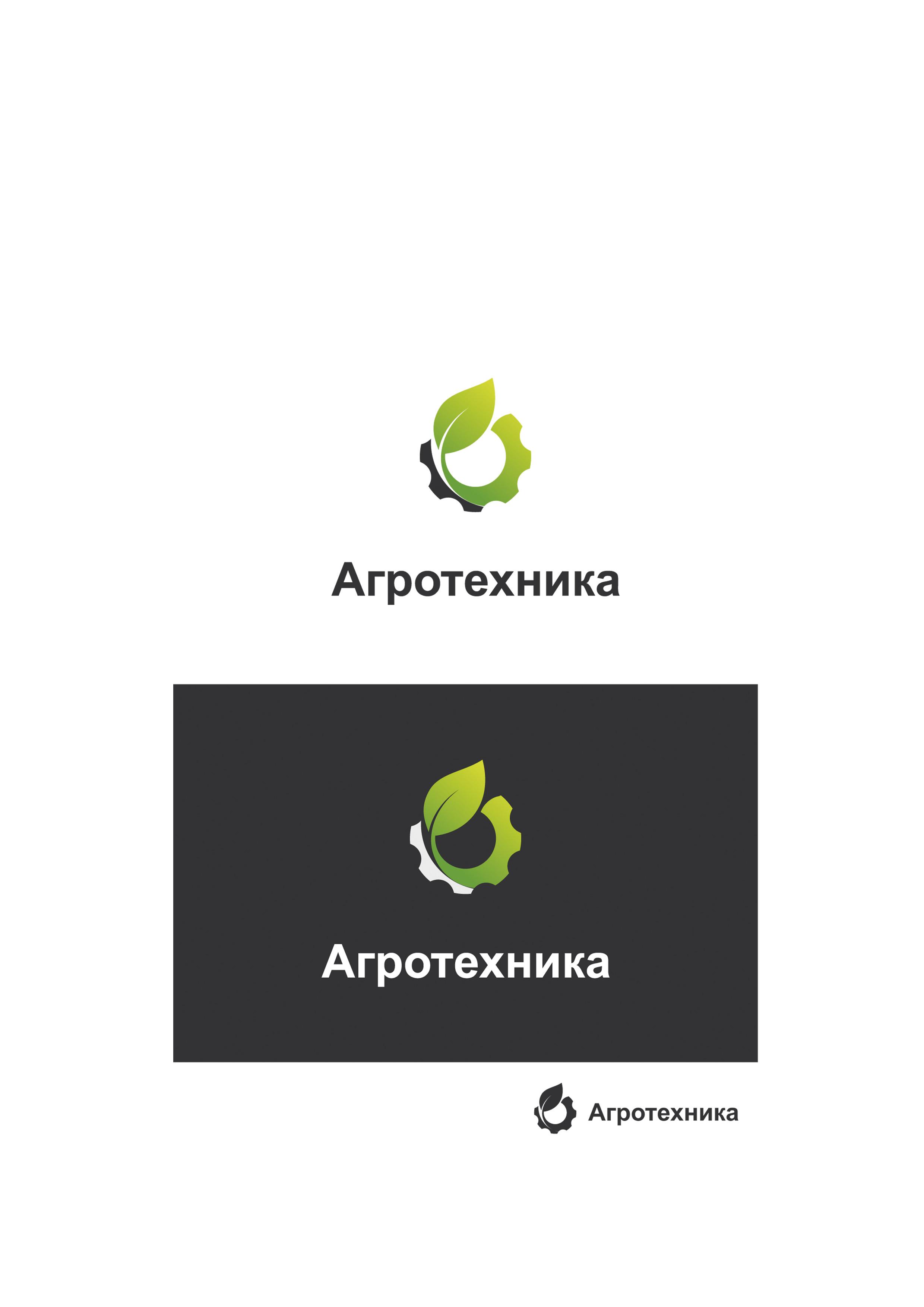 Разработка логотипа для компании Агротехника фото f_0495c059dcc3eab4.jpg
