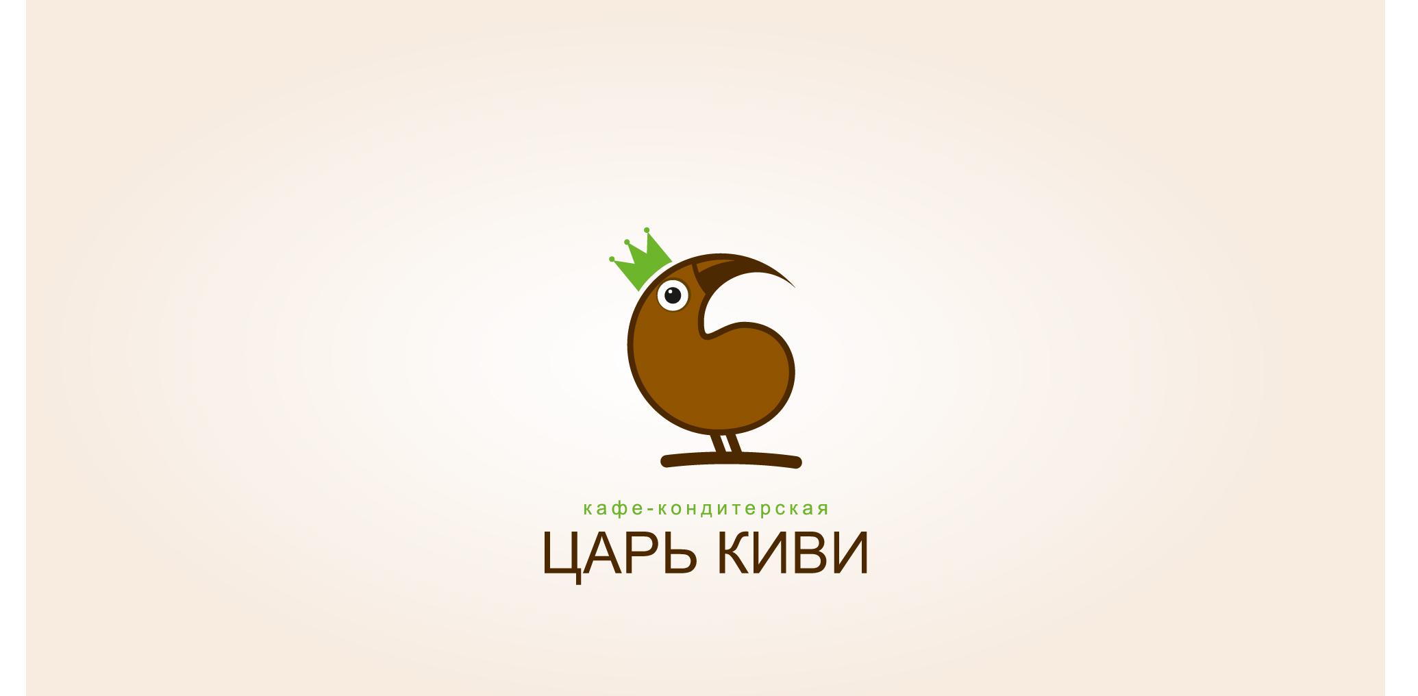 """Доработать дизайн логотипа кафе-кондитерской """"Царь-Киви"""" фото f_1445a07668a712ac.jpg"""