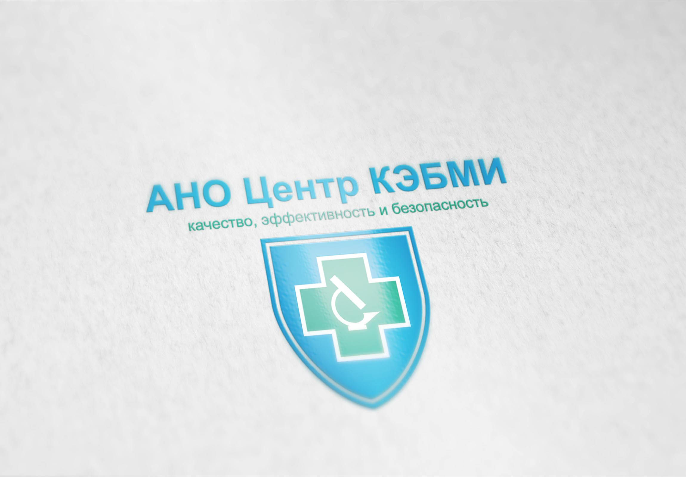 Редизайн логотипа АНО Центр КЭБМИ - BREVIS фото f_2705b1b792d6d390.jpg