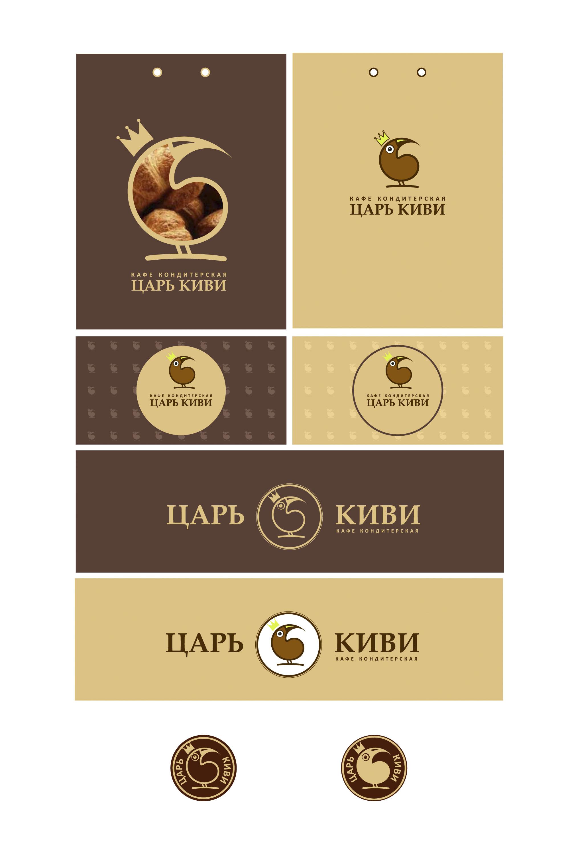 """Доработать дизайн логотипа кафе-кондитерской """"Царь-Киви"""" фото f_2905a0b451ab14dc.jpg"""