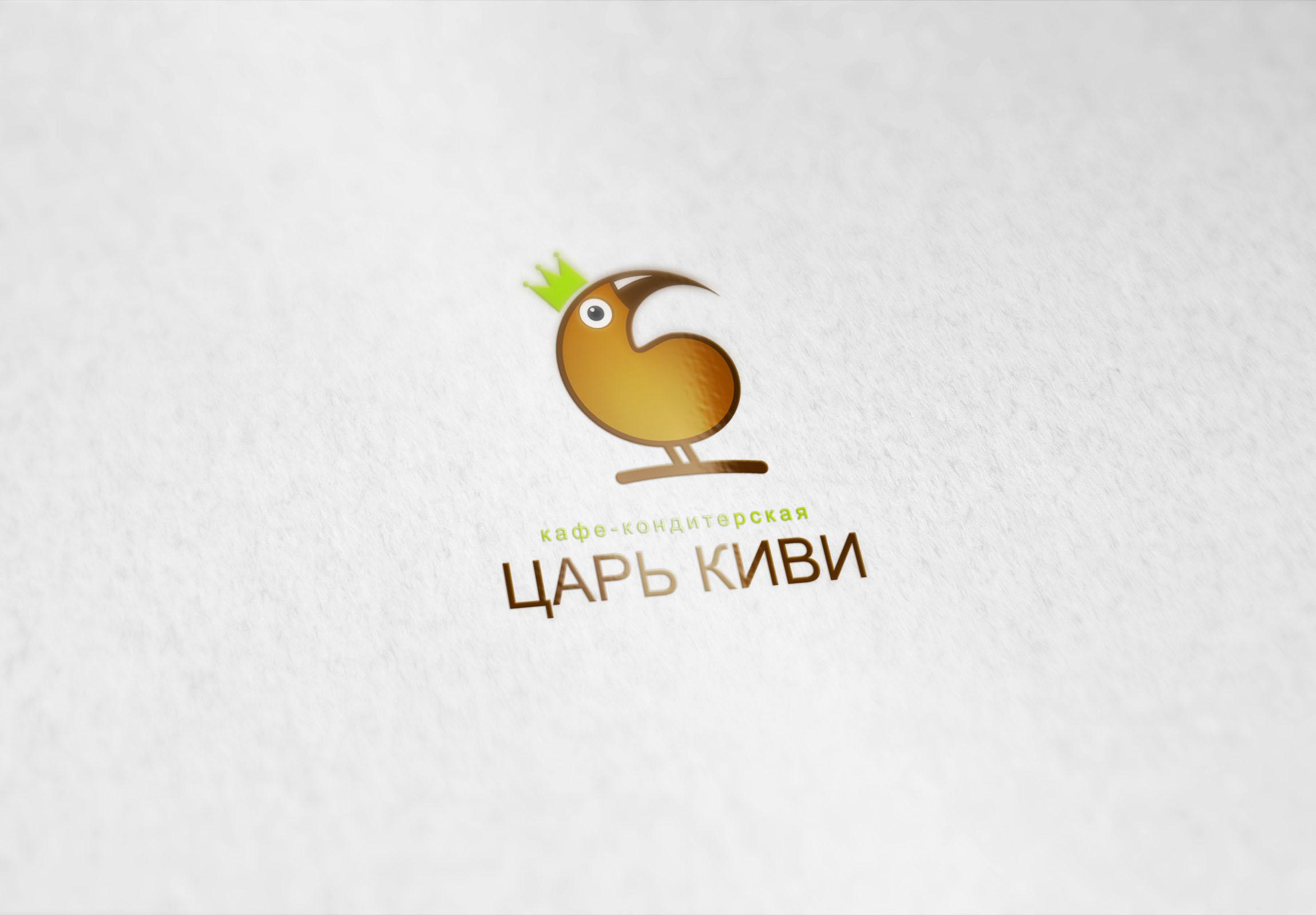 """Доработать дизайн логотипа кафе-кондитерской """"Царь-Киви"""" фото f_3455a07669679ed4.jpg"""