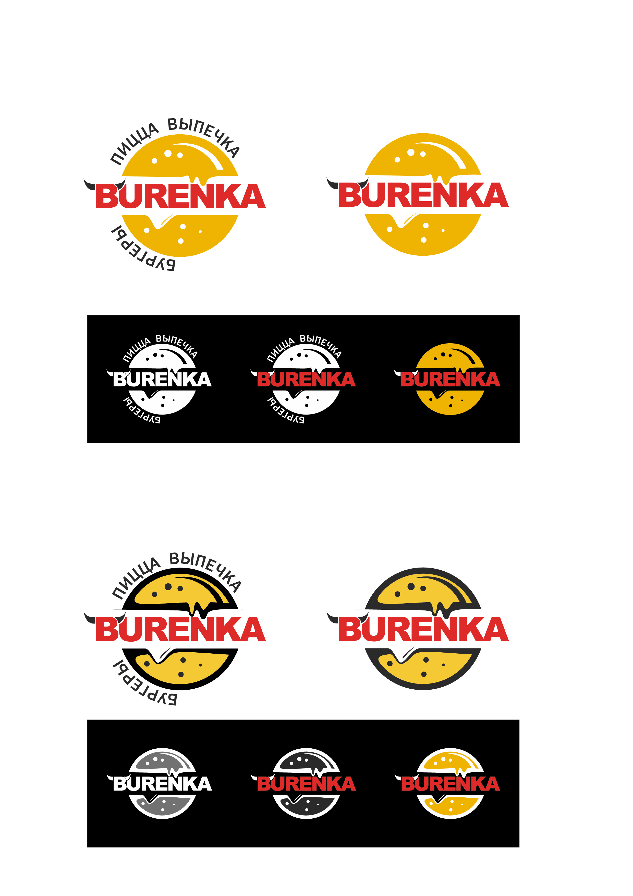 Логотип для Бургерной с Пекарней фото f_4375e17520c727b0.jpg