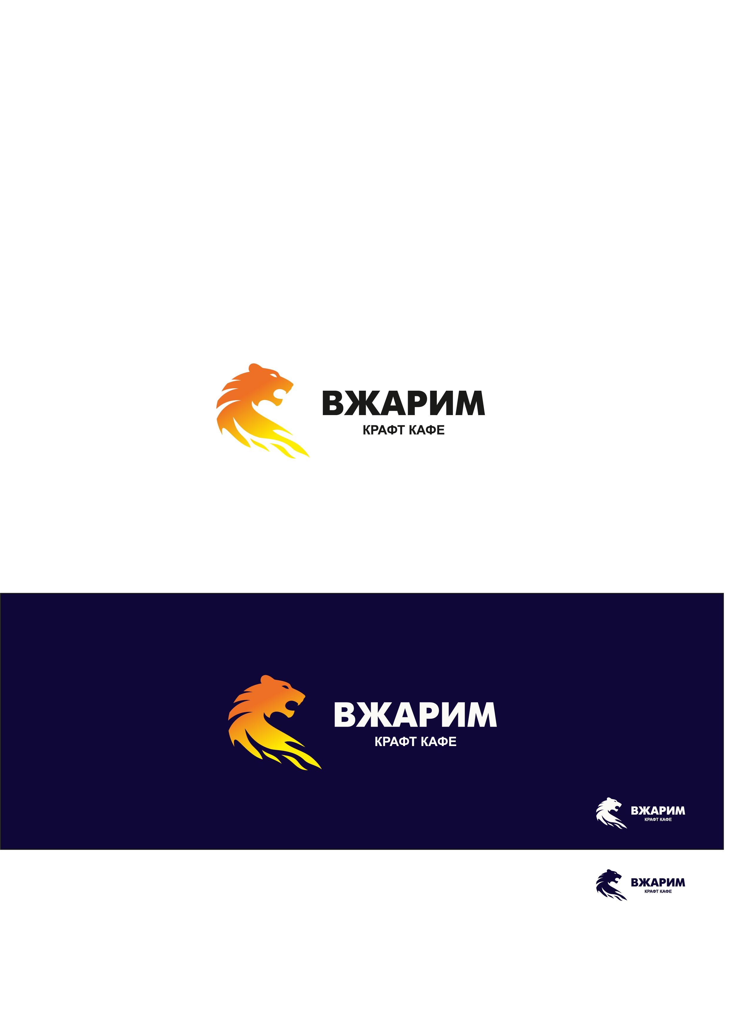 Требуется, разработка логотипа для крафт-кафе «ВЖАРИМ». фото f_4676023fb23d4b6a.jpg