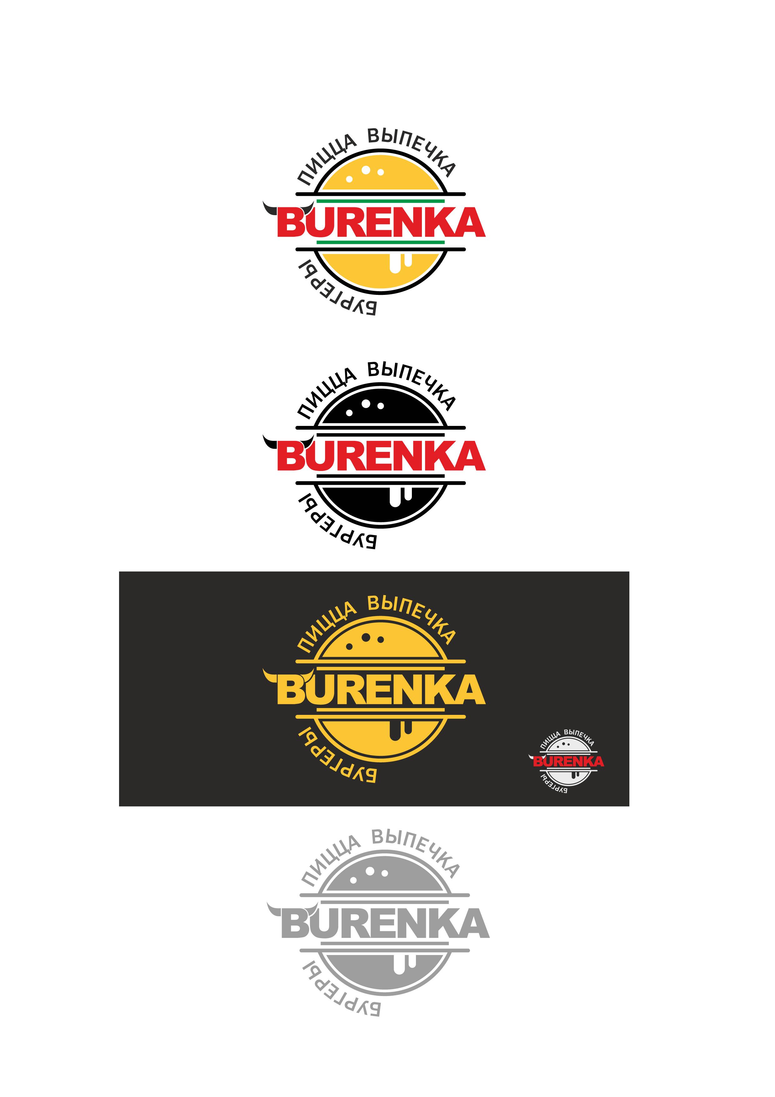 Логотип для Бургерной с Пекарней фото f_4925e164f915bcc2.jpg