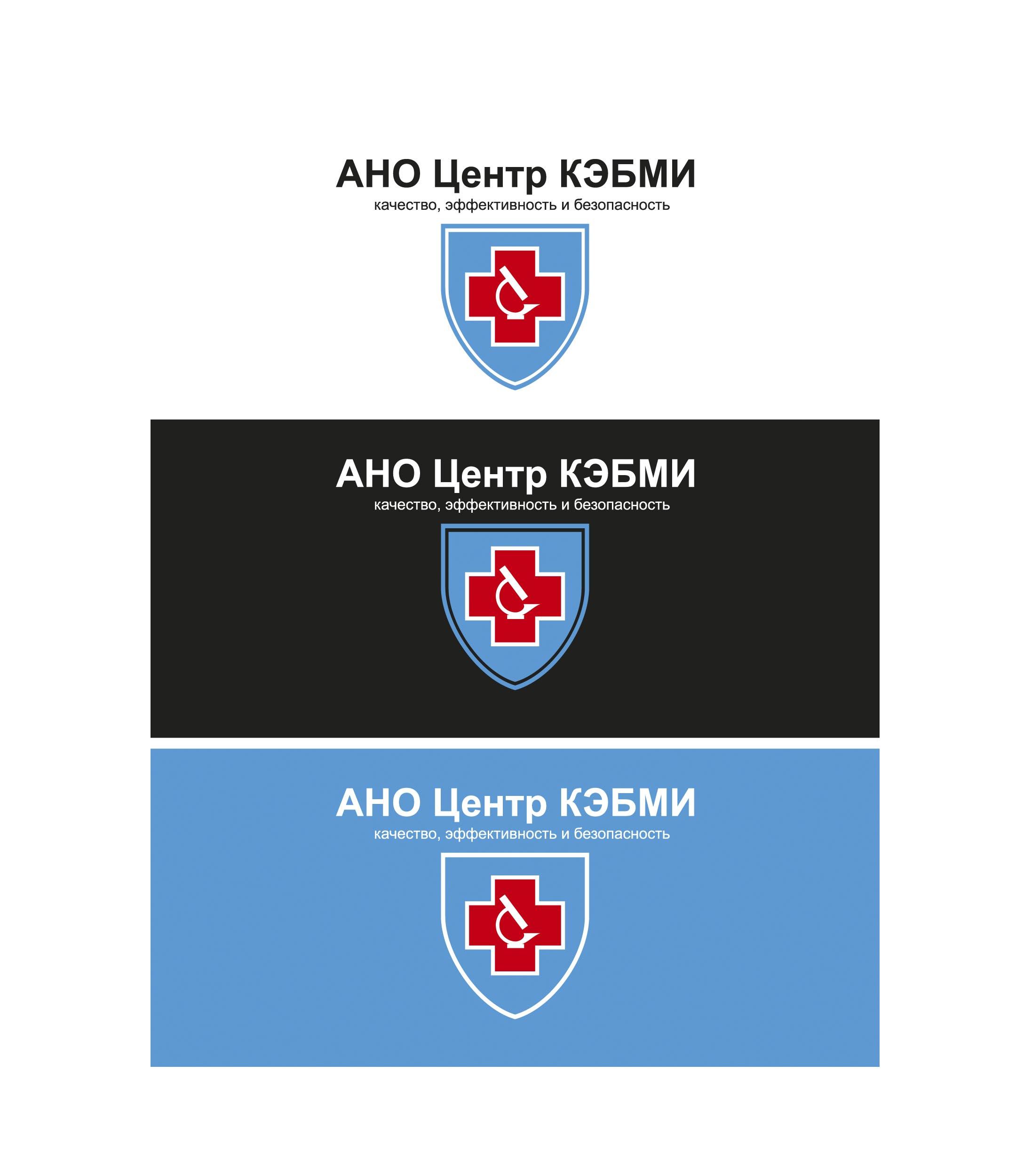 Редизайн логотипа АНО Центр КЭБМИ - BREVIS фото f_5475b1b804584b2e.jpg