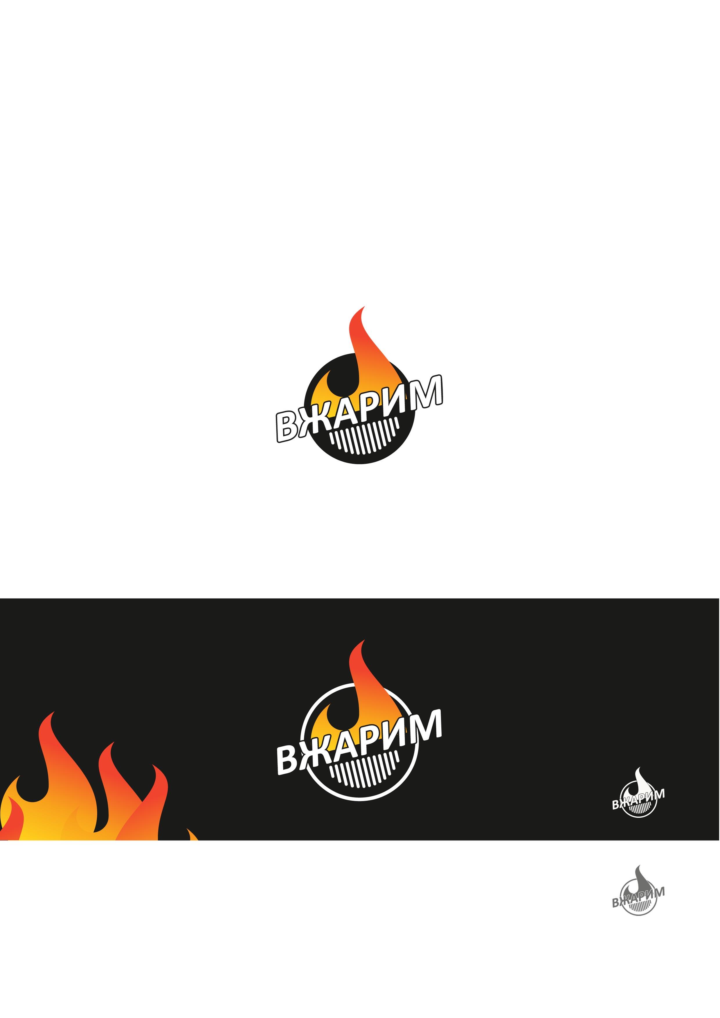 Требуется, разработка логотипа для крафт-кафе «ВЖАРИМ». фото f_699601ede4d2533d.jpg