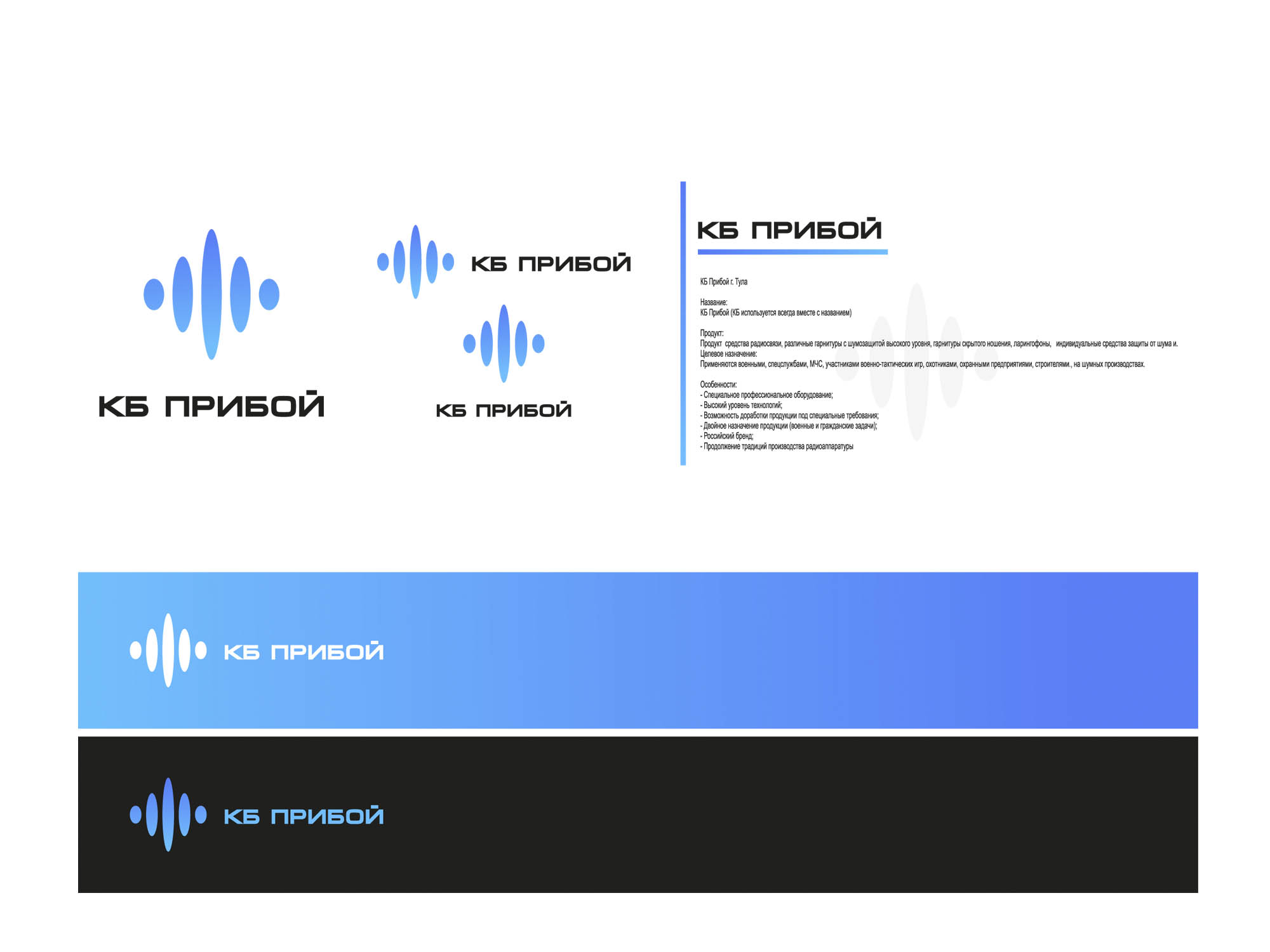 Разработка логотипа и фирменного стиля для КБ Прибой фото f_9535b2671851959b.jpg