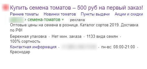 """Ниша: """"Магазин дачного инвентаря, все для огорода, семена"""". Стоимость лида 175р"""