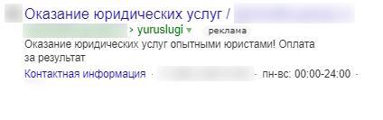 """Ниша: """"Юридические услуги в Москве"""". Стоимость звонка снизилась в 2,5 раза"""