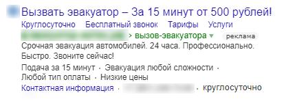 """Ниша: """"Услуги эвакуатора в Казани"""""""