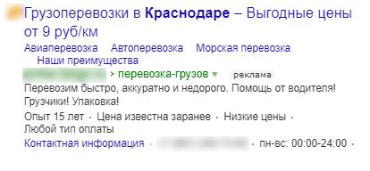 """Ниша: """"Услуги грузоперевозок в Краснодаре и Краснодарском крае"""""""