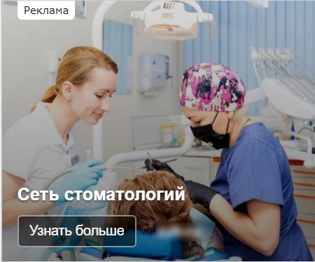 """Ниша: """"Сеть стоматологий. Регион: Москва"""". Стоимость конверсии 869р"""