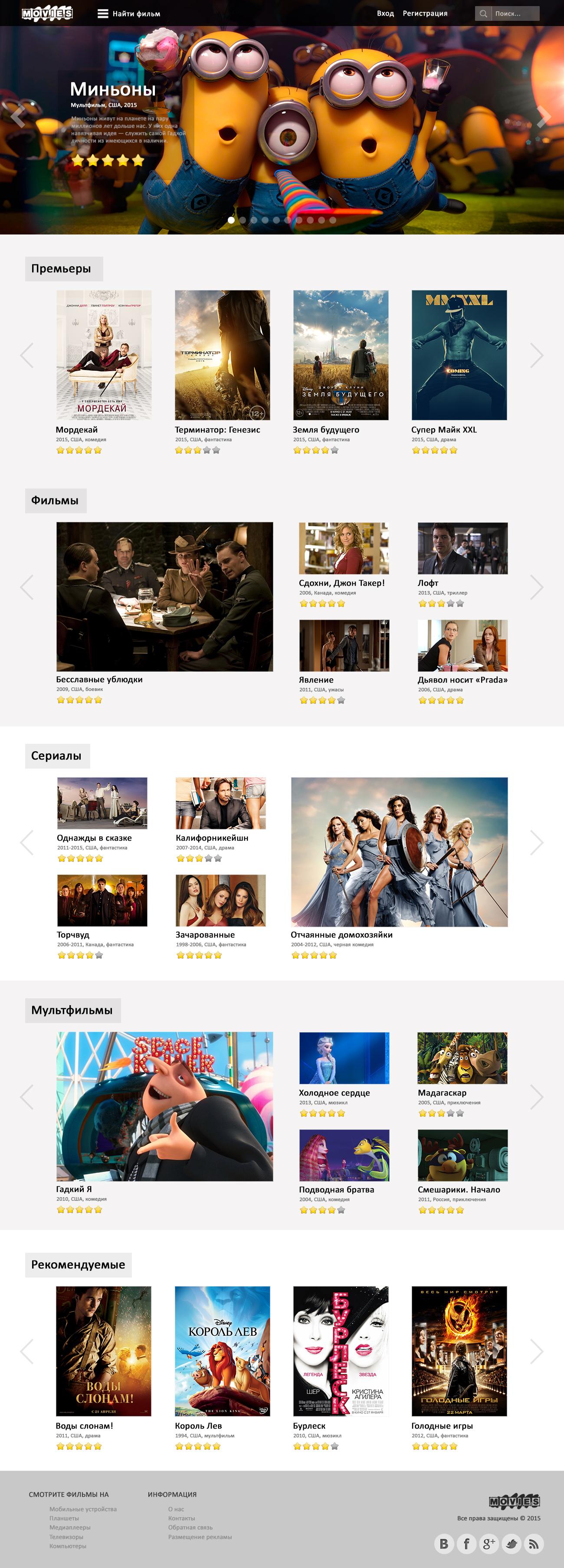 Дизайн для онлайн-кинотеатра фото f_177552996f11b754.jpg
