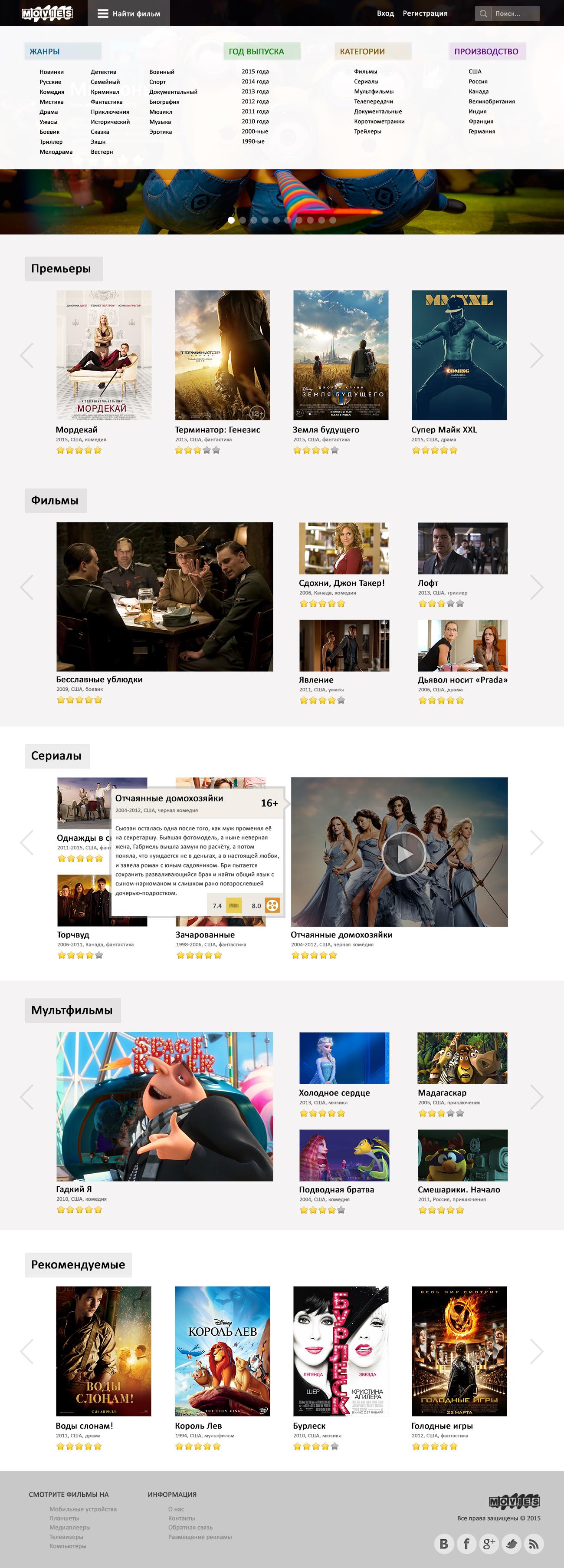 Дизайн для онлайн-кинотеатра фото f_316552996ef075aa.jpg