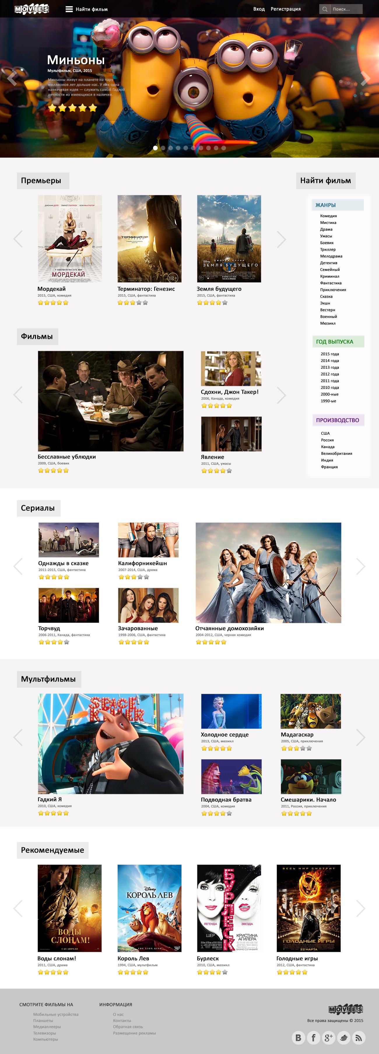 Дизайн для онлайн-кинотеатра фото f_427552996ebeda4e.jpg