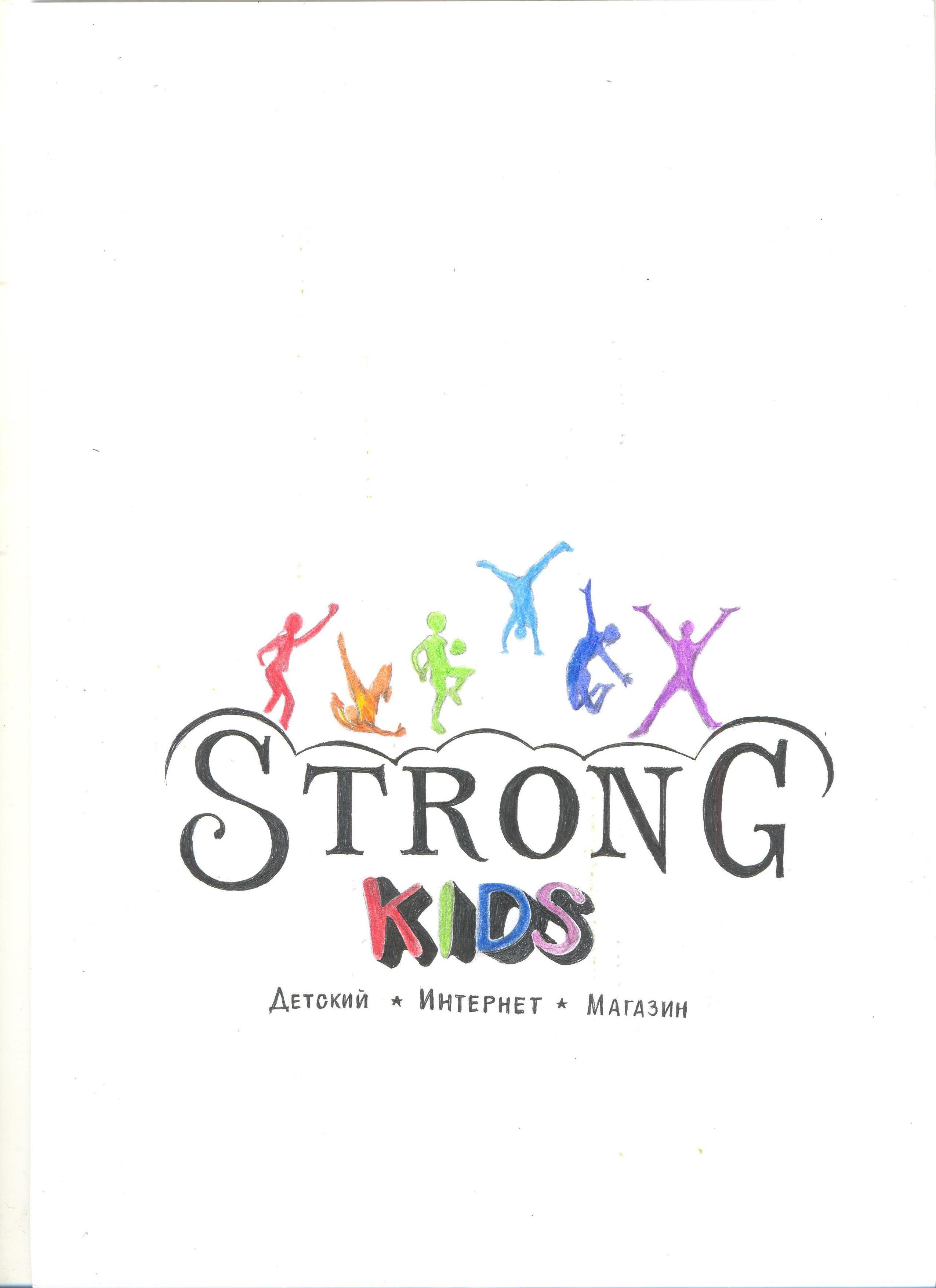 Логотип для Детского Интернет Магазина StrongKids фото f_9605c6a7a774f6da.jpg