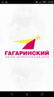 Тестирование приложения для Торгового Центра - TRC Gagarinsky
