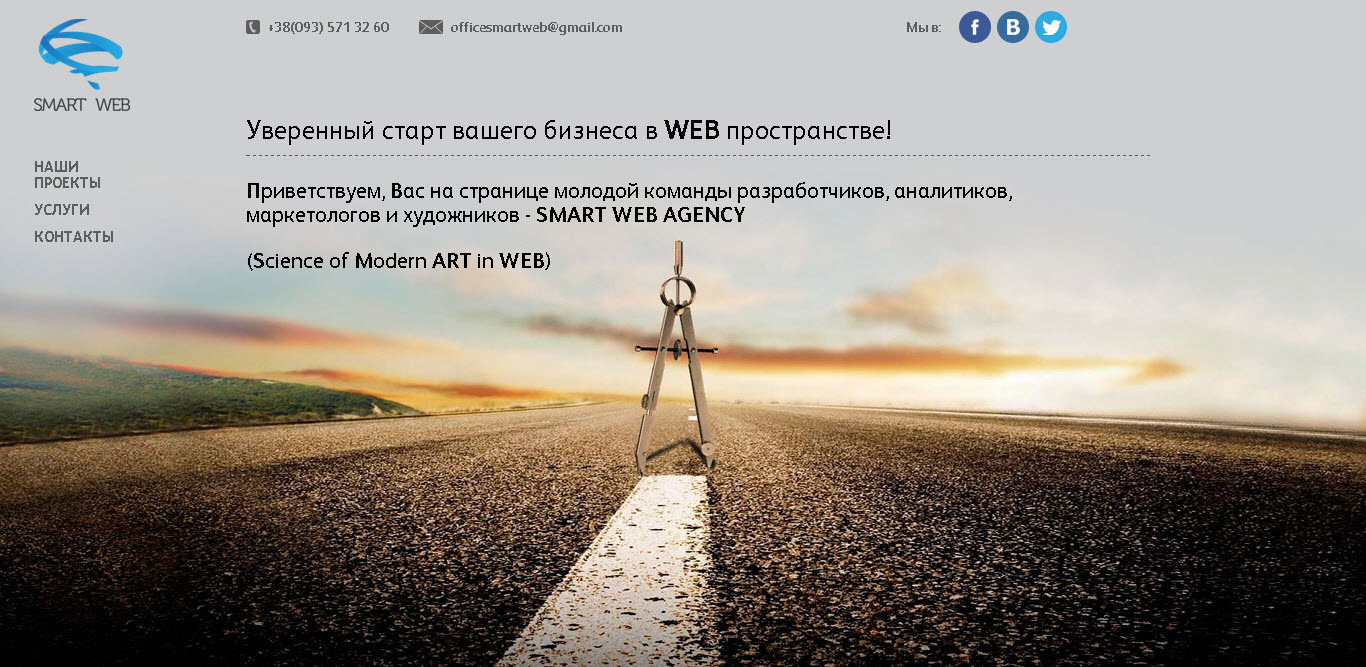 Сотрудничество с Web-студией  SwebPro