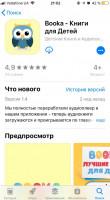 """Мобильные приложения """"Книги для детей"""" (Booka)"""