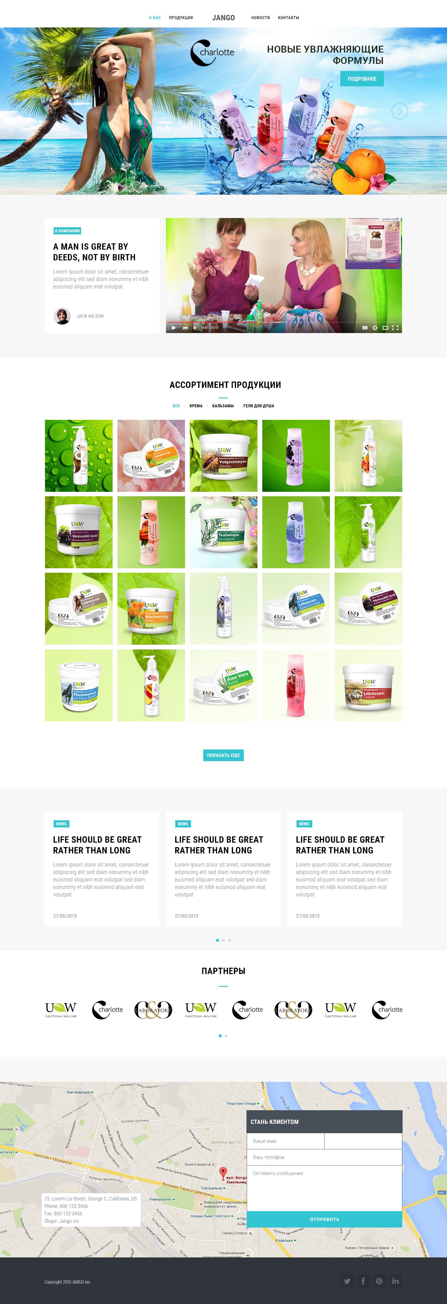 Дизайн для сайта завода косметики