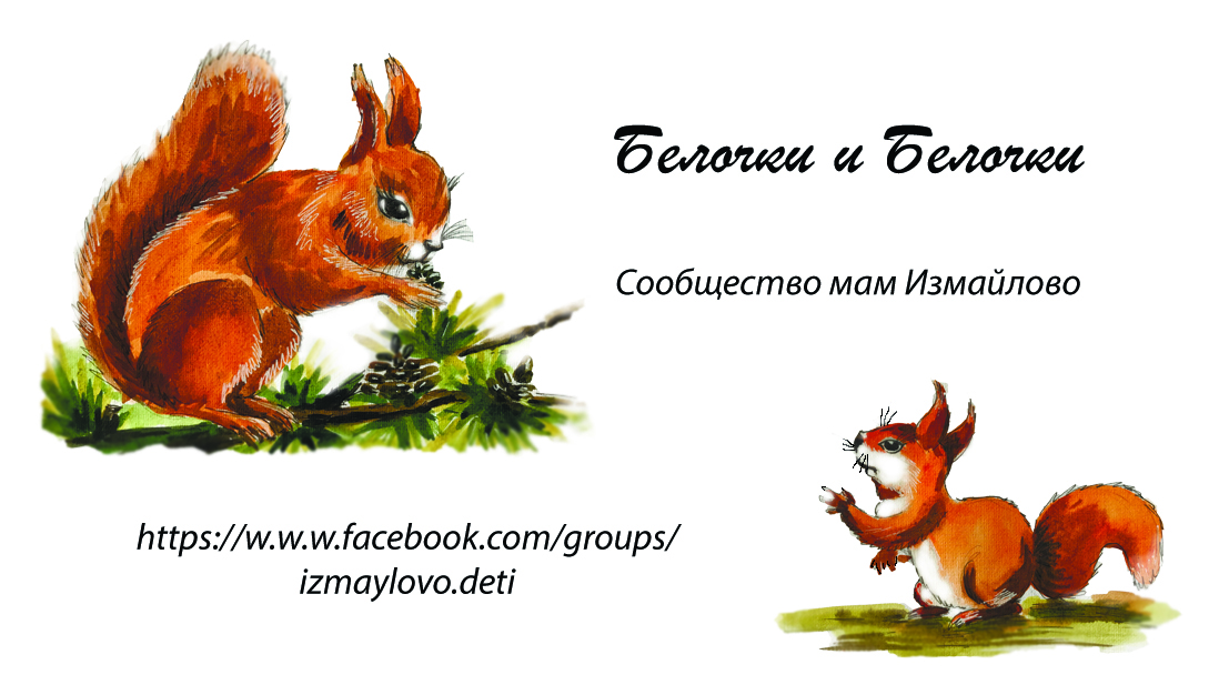 Конкурс на создание макета визиток сообщества мам (белочки). фото f_11759ba75d0b3b8f.jpg