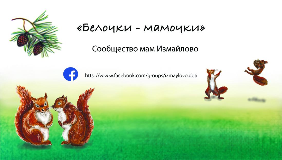 Конкурс на создание макета визиток сообщества мам (белочки). фото f_21259b5551e249fa.jpg
