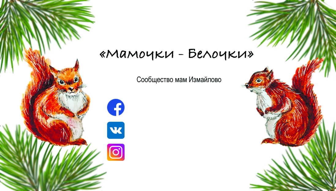 Конкурс на создание макета визиток сообщества мам (белочки). фото f_66859b425ffa58c5.jpg